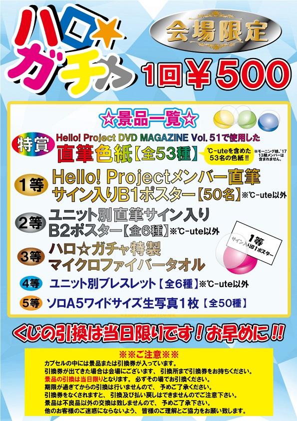 一人で行くHello! Project 2017 WINTER 〜 Crystal Clear 〜&〜 Kaleidoscope 〜 [無断転載禁止]©2ch.netYouTube動画>5本 ->画像>109枚