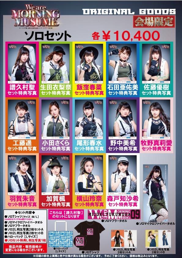 20170923up_musume_aki_soro.jpg?150596412