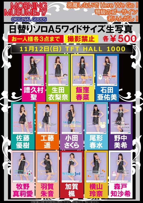 【モーニング娘。10期】サトウマサキこと佐藤優樹ちゃんを応援するでしょ~471ポクポク【昔のモーニング娘。を皆で超えたい】 YouTube動画>15本 ->画像>821枚