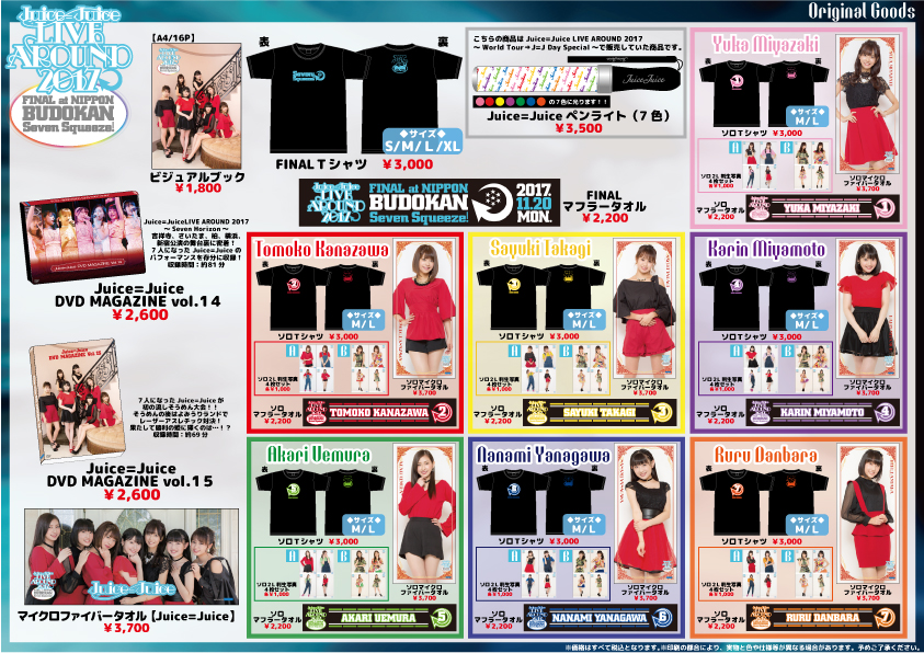 一人で行くJuice=Juice LIVE AROUND 2017 FINAL at 日本武道館 〜Seven Squeeze!〜 	YouTube動画>1本 ->画像>24枚