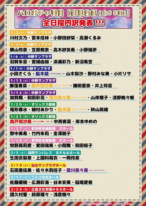 【アンジュルム】上國料萌衣応援スレPart62【かみこ】YouTube動画>33本 ->画像>185枚