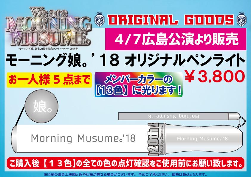 一人で行くモーニング娘。誕生20周年記念コンサートツアー2018春〜We are MORNING MUSUME。〜37週目 YouTube動画>8本 ->画像>308枚