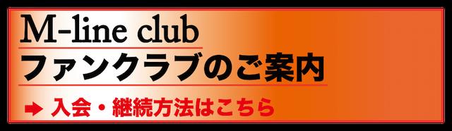 161026_M-line%20club