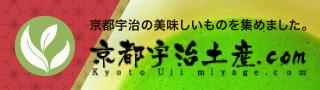 京都宇治土産.com バナー