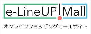 e-LineUP!Mall バナー
