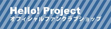 Hello! Projectオフィシャルファンクラブショップ