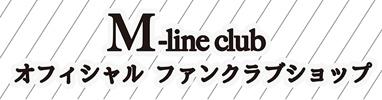 M-line club オフィシャルファンクラブショップ