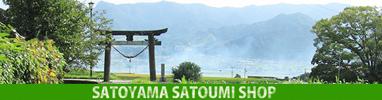 satoyamasatoumi