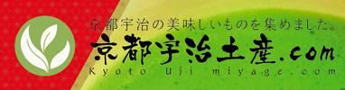 京都宇治土産.com
