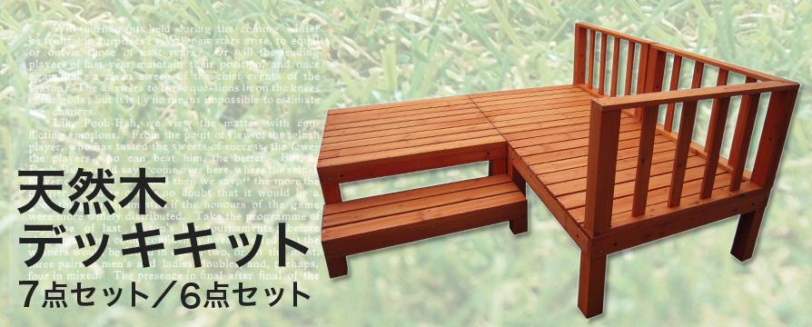 天然木製デッキキットセット
