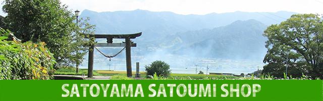 satoyama/satoumiショップ