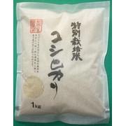 「特別栽培米コシヒカリ」は、農薬を8割削減したお米です。 コストを抑える事が出来るため、お求め易い価格設定を実現しています。