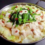 博多を代表する鍋料理『もつ鍋』 博多牛もつ鍋(3~4人前)