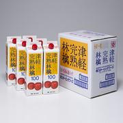 津軽完熟林檎ジュース紙パック6本入 株式会社スターリングフーズ 青森県 青森・津軽産のりんごをそのまま絞った100%果汁ジュース。