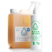 安心・安全 においを食べる水「生ゴミ用消臭剤」 スターターキット