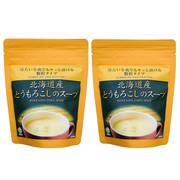 北海道産とうもろこしのスープ 2袋セット