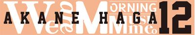 【モーニング娘。12期】 羽賀朱音ちゃん応援スレ おやき89個目 【あかねちん】 [無断転載禁止]©2ch.netYouTube動画>49本 ->画像>588枚