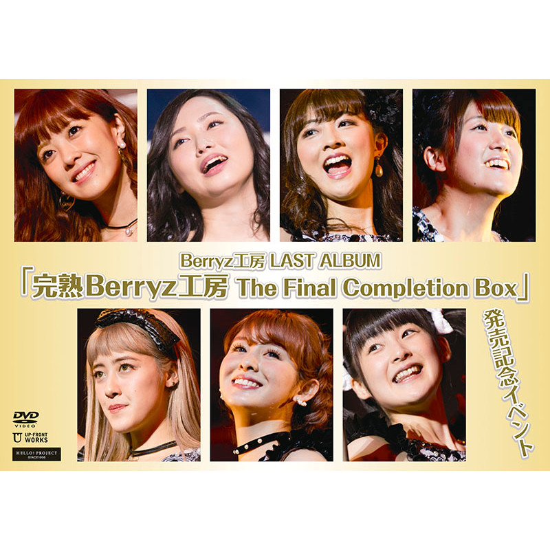 Berryz工房 LAST ALBUM「完熟Berryz工房 The Final Completion Box ...